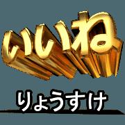สติ๊กเกอร์ไลน์ Moves!Gold character[ryosuke]