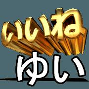 สติ๊กเกอร์ไลน์ Moves!Gold character[yui]
