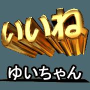 สติ๊กเกอร์ไลน์ Moves!Gold character[yuichan]