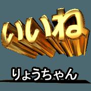 สติ๊กเกอร์ไลน์ Moves!Gold character[ryochan]