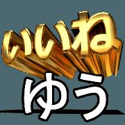 สติ๊กเกอร์ไลน์ Moves!Gold character[yu]