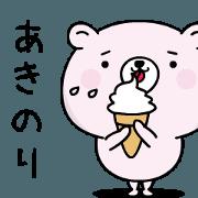 สติ๊กเกอร์ไลน์ Akinori responds fluently2