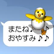 สติ๊กเกอร์ไลน์ Cheerful Chick (Movie 05)