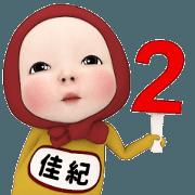 สติ๊กเกอร์ไลน์ Red Towel#2 [Yoshinori!] Name Sticker