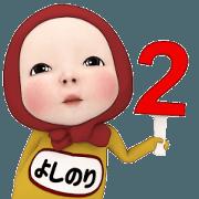 สติ๊กเกอร์ไลน์ Red Towel#2 [Yoshinori] Name Sticker