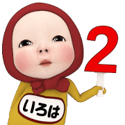 สติ๊กเกอร์ไลน์ Red Towel#2 [Iroha] Name Sticker