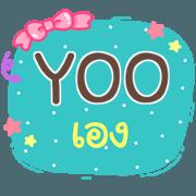 สติ๊กเกอร์ไลน์ YOO เอง V.1 e
