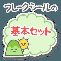 フレークシールの【基本セット】