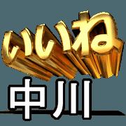 สติ๊กเกอร์ไลน์ Moves!Gold#[nakagawa1]