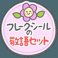 フレークシールの【敬語セット】