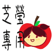 สติ๊กเกอร์ไลน์ Sticker only for CHIH YING