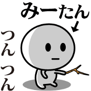 สติ๊กเกอร์ไลน์ MII-TAN (JAPAN)