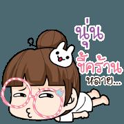 สติ๊กเกอร์ไลน์ นุ่น ทาโมเมะ ขี้เกียจวุ้ย!_E