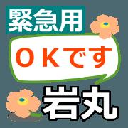 สติ๊กเกอร์ไลน์ Emergency25[iwamaru]name Sticker