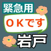 สติ๊กเกอร์ไลน์ Emergency25[iwato]name Sticker