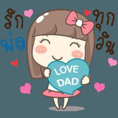 รักพ่อทุกวัน
