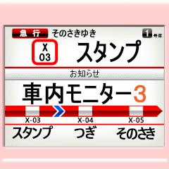 車内モニター・ムービー 3