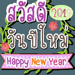 สวัสดีปีใหม่2019
