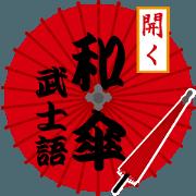 สติ๊กเกอร์ไลน์ Wagasa vol.1(term of samurai dramas)