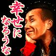 長渕剛 情熱ボイススタンプ | LINE STORE