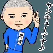 สติ๊กเกอร์ไลน์ OZAKI I S