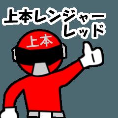 สติ๊กเกอร์ไลน์ red kamimoto1017