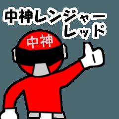 สติ๊กเกอร์ไลน์ red nakagami1017