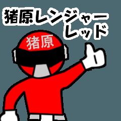 สติ๊กเกอร์ไลน์ red inohara1017