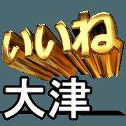 สติ๊กเกอร์ไลน์ Moves!Gold#[otsu1]