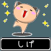 สติ๊กเกอร์ไลน์ Shige only cute high speed Sticker