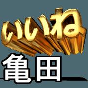 สติ๊กเกอร์ไลน์ Moves!Gold#[kameda]