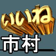 สติ๊กเกอร์ไลน์ Moves!Gold#[ichimura1]
