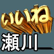 สติ๊กเกอร์ไลน์ Moves!Gold#[segawa]