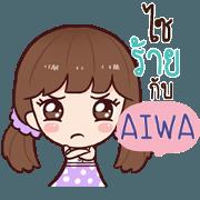 สติ๊กเกอร์ไลน์ AIWA น้ำชา ไม่ว่าง_S e