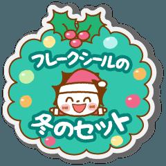 フレークシール【冬のセット】