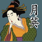 สติ๊กเกอร์ไลน์ Ukiyoe Chinese892