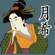 สติ๊กเกอร์ไลน์ Ukiyoe Chinese893