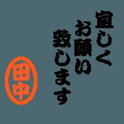 สติ๊กเกอร์ไลน์ Greeting from Tanaka