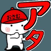สติ๊กเกอร์ไลน์ OSAMU FF