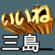 สติ๊กเกอร์ไลน์ Moves!Gold#[mishima1]