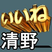 สติ๊กเกอร์ไลน์ Moves!Gold#[kiyono]