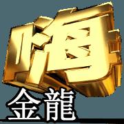 สติ๊กเกอร์ไลน์ Moves!Gold[jin long]Taiwanese