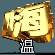สติ๊กเกอร์ไลน์ Moves!Gold[wen1]Taiwanese