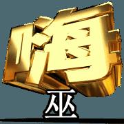 สติ๊กเกอร์ไลน์ Moves!Gold[wu2]Taiwanese