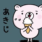 สติ๊กเกอร์ไลน์ Akiji responds fluently2
