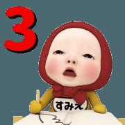 สติ๊กเกอร์ไลน์ Red Towel#3 [Sumie] Name Sticker