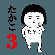 สติ๊กเกอร์ไลน์ Takako is moving3.Name sticker.