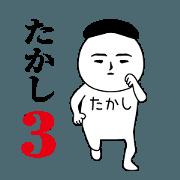 สติ๊กเกอร์ไลน์ Takashi is moving3.Name sticker.