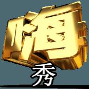 สติ๊กเกอร์ไลน์ Moves!Gold[xiu]Taiwanese