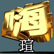 สติ๊กเกอร์ไลน์ Moves!Gold[xuan2]Taiwanese